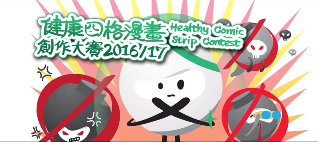 健康四格漫畫創作大賽