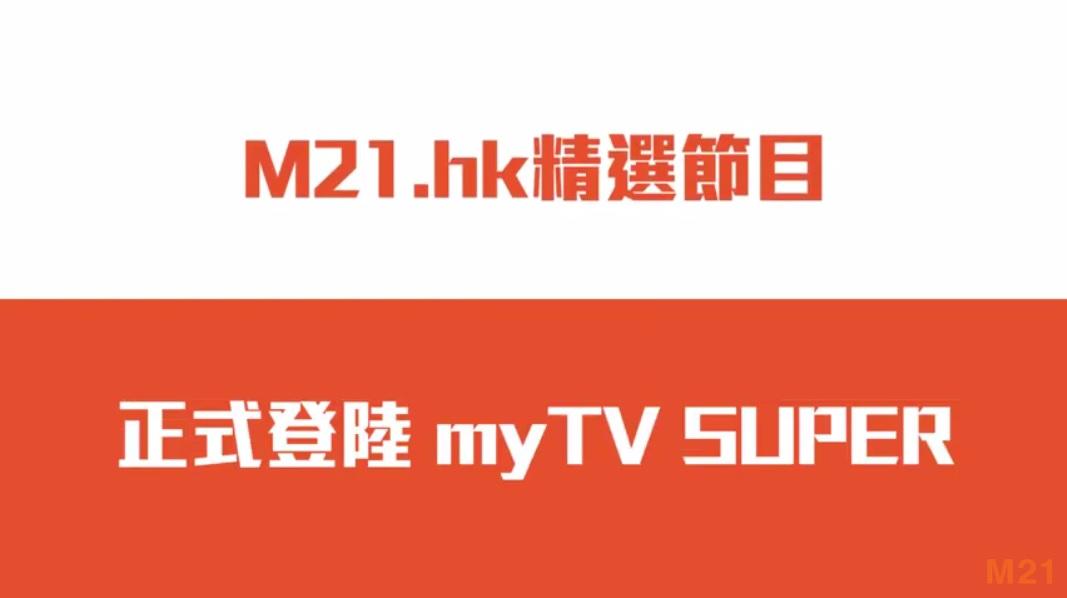 M21.hk 精選節目 正式登陸 myTV SUPER