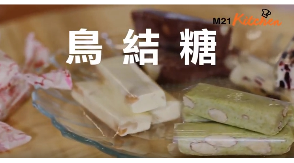 《M21 Kitchen》鳥結糖食譜
