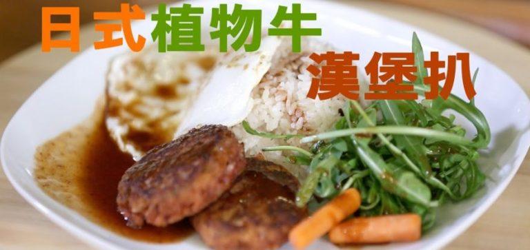 《低碳廚房》煮意篇──日式植物牛漢堡扒