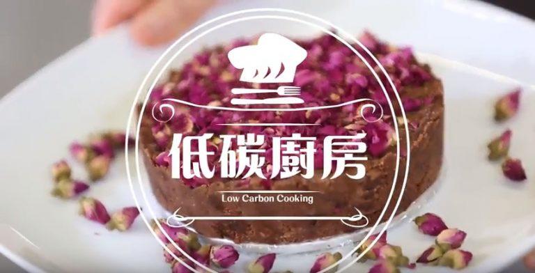 《低碳廚房》煮意篇──情人玫瑰布朗尼