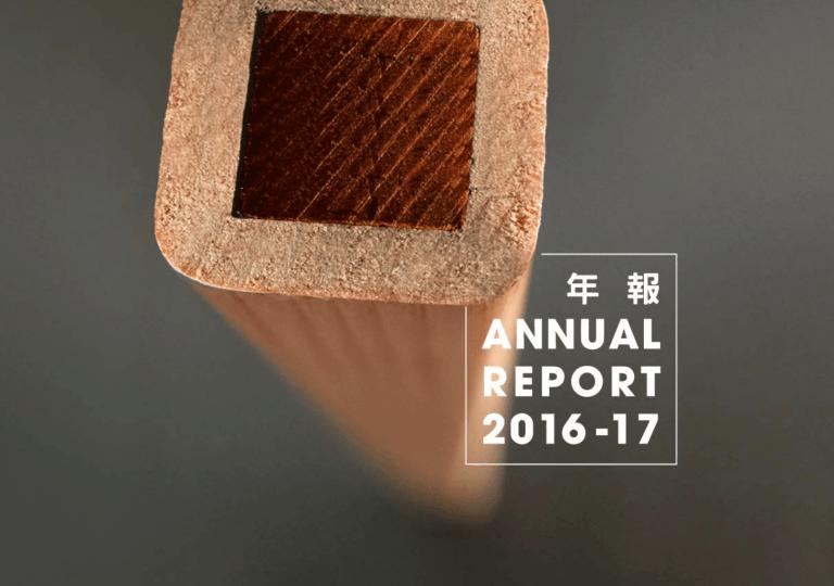 香港青年協會2016-17年報, HKFYG Annual Report 2016-2017