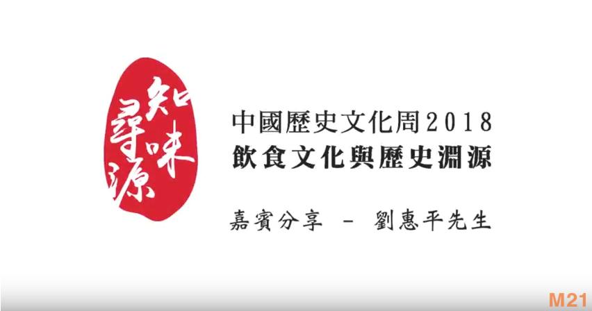 「青年廚神」大作戰 - 粵菜話你知!