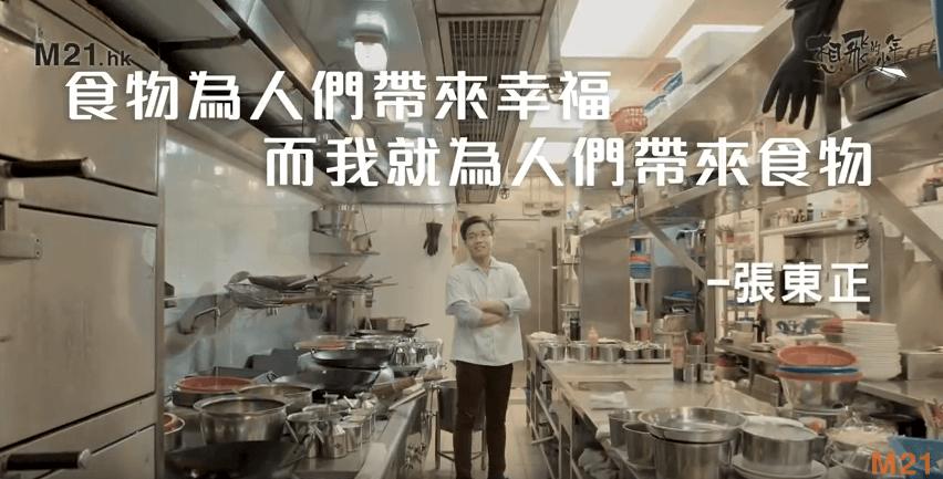 《想飛的少年》中菜廚師-張東正