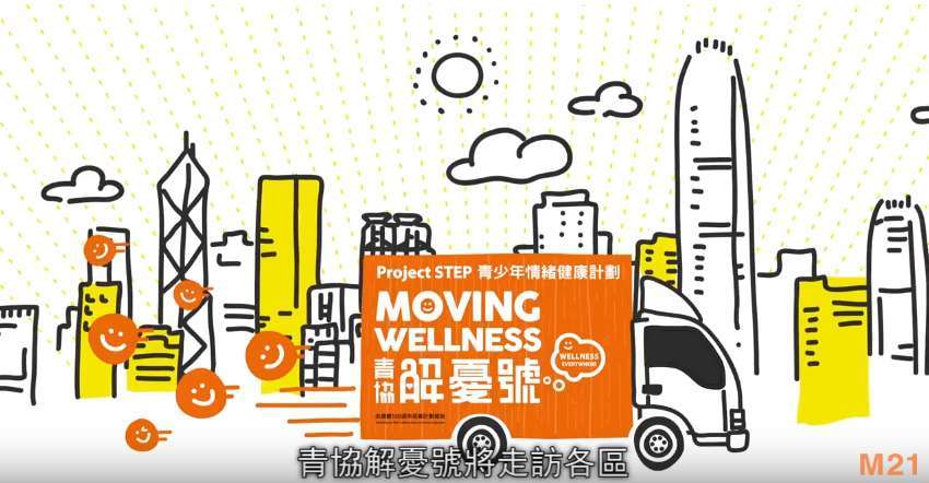 青協解憂號 Moving Wellness