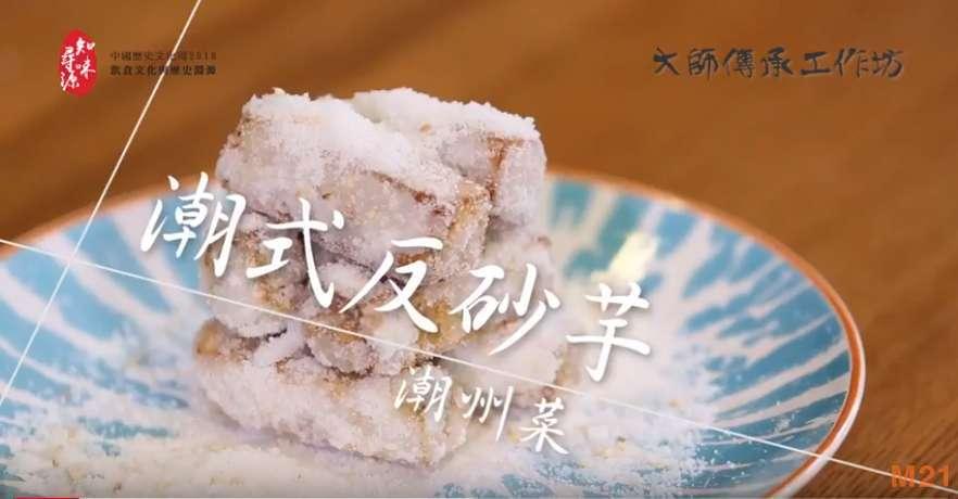 《知味尋源》大師傳承工作坊──潮州菜