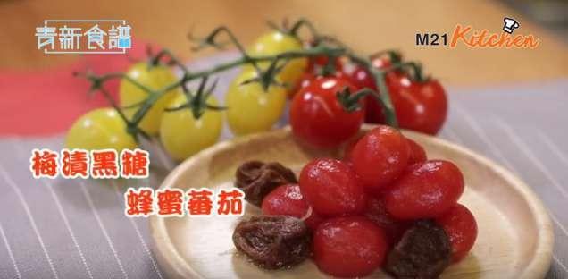 《M21青新食譜》梅漬黑糖蜂蜜蕃茄