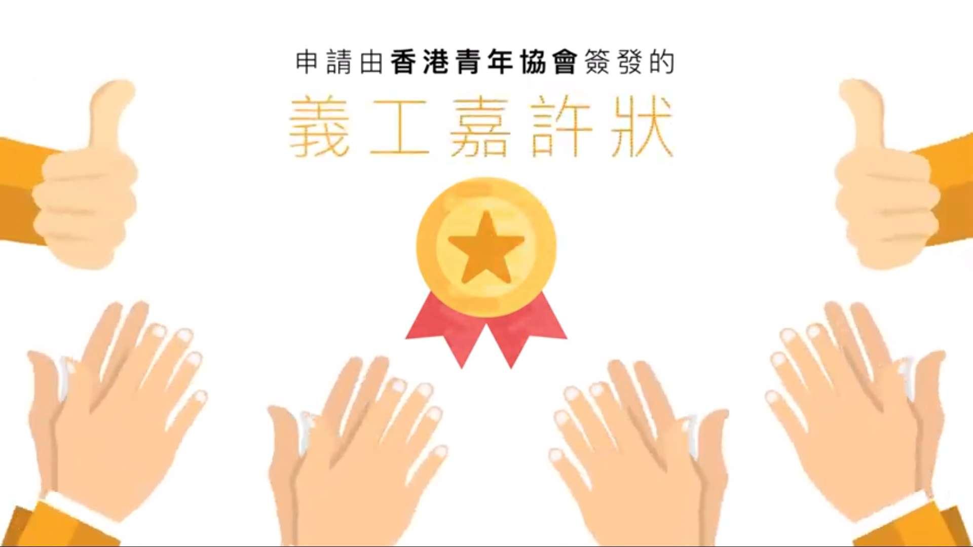 全新面貌「好義配 easyvolunteer.hk」一站式義工配對平台