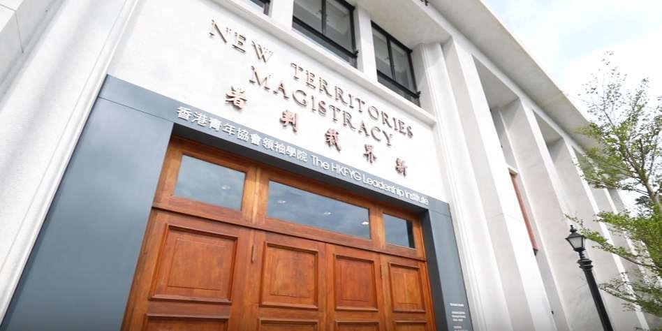 香港青年協會領袖學院開幕禮暨開放日
