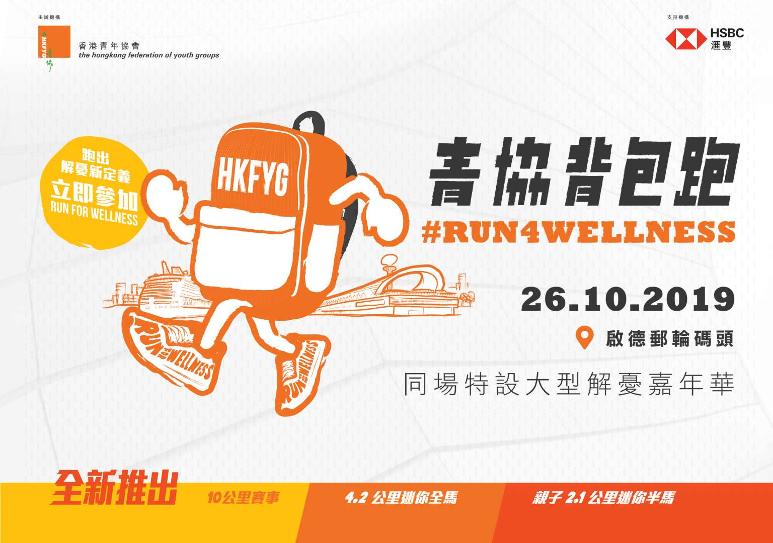青協背包跑 Run for wellness 2019