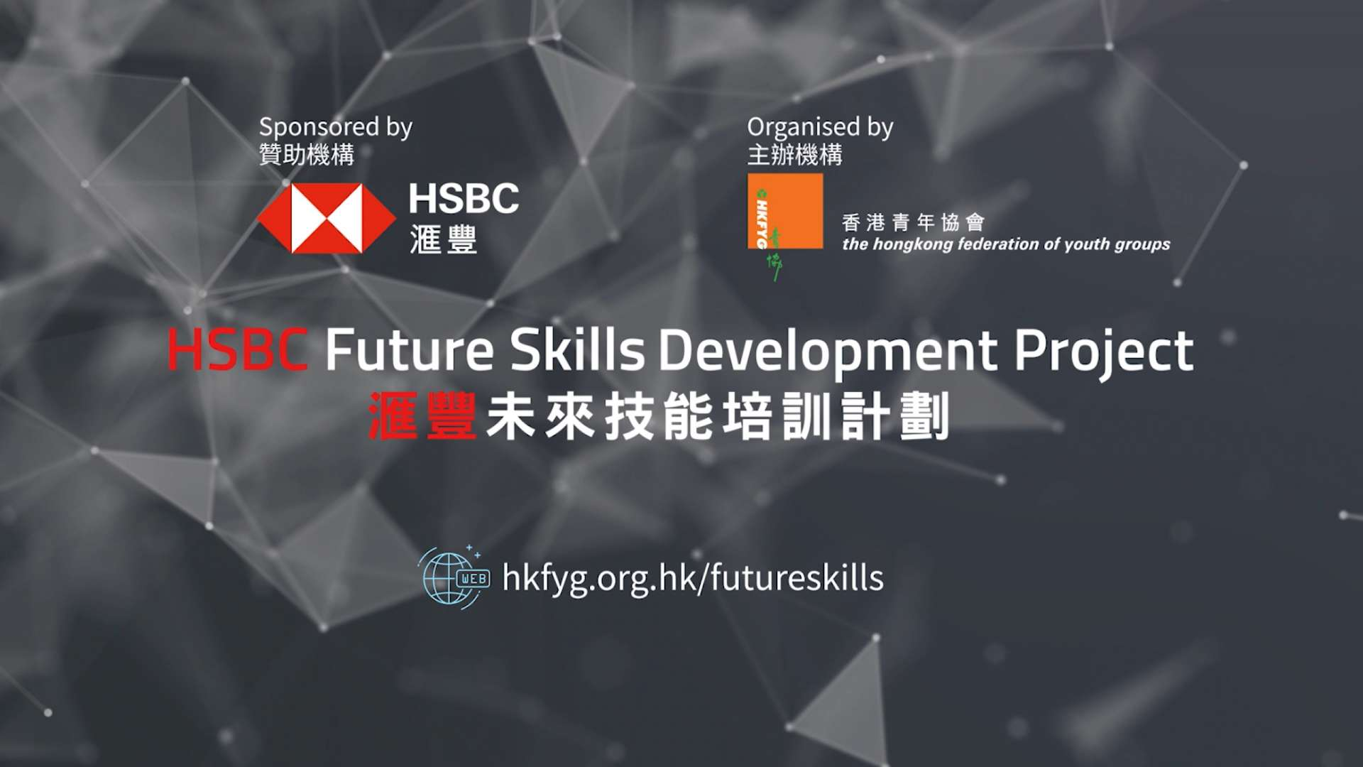 The HKFYG X HSBC Future Skills Development Project 1st Year Highlight Video
