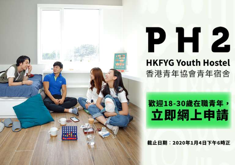 The HKFYG Youth Hostel PH2 Invites Applications