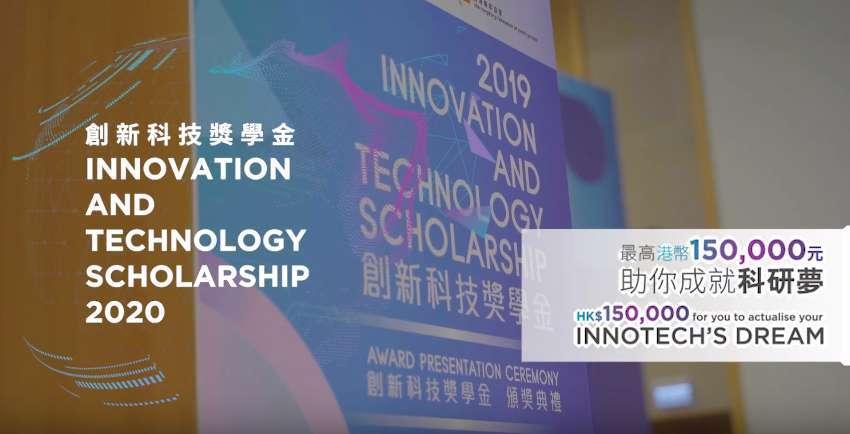創新科技獎學金2020接受報名
