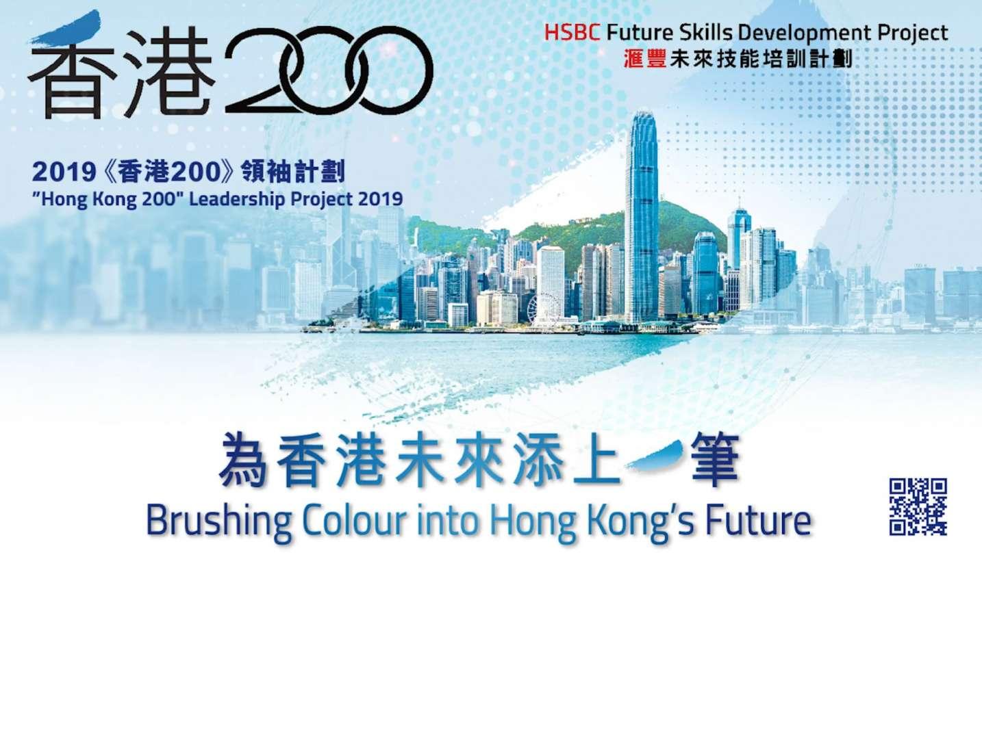 2019《香港200》領袖計劃回顧