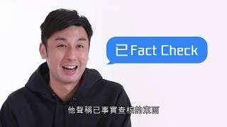 Fact Check修煉術(上集)