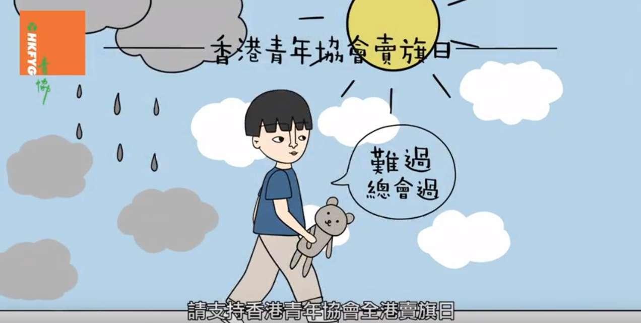 青協全港賣旗日2020:校園篇