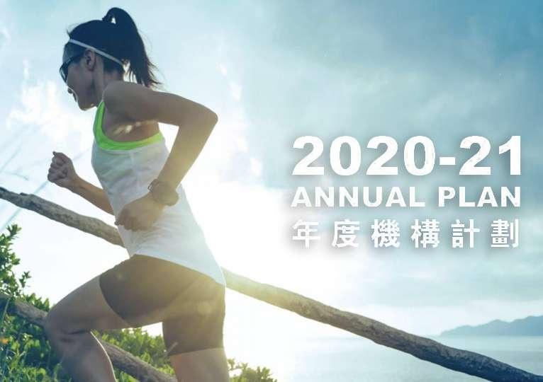 anplan2021