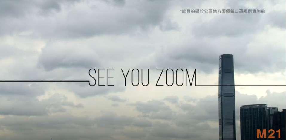M21專題《See You Zoom》網上教學何去何從