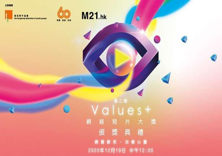 M21第二屆Values+網絡短片大獎頒獎典禮