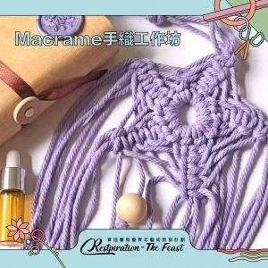 Macrame手織工作坊